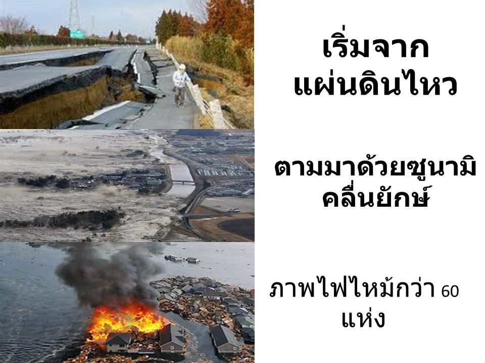ตามมาด้วยซูนามิ คลื่นยักษ์ เริ่มจาก แผ่นดินไหว ภาพไฟไหม้กว่า 60 แห่ง