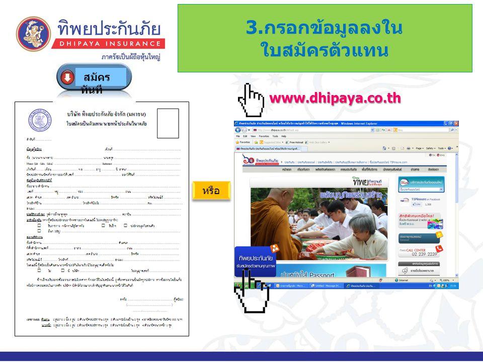 3.กรอกข้อมูลลงใน ใบสมัครตัวแทน www.dhipaya.co.th หรือ สมัคร ทันที