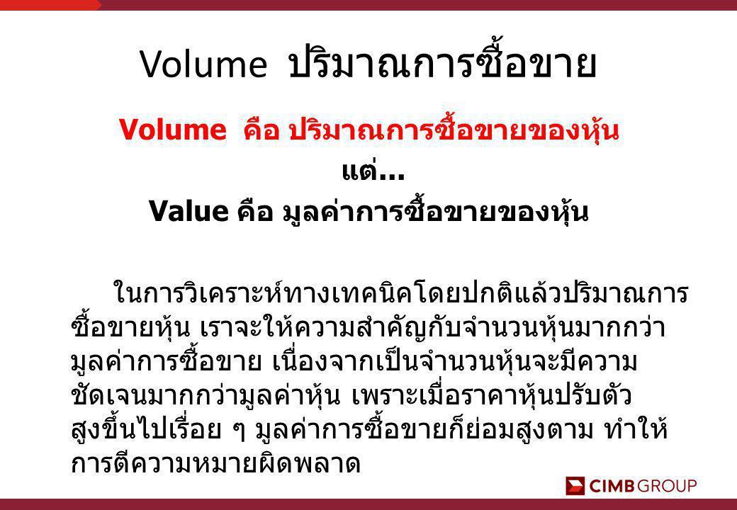 Volume คือ ปริมาณการซื้อขายของหุ้น แต่... Value คือ มูลค่าการซื้อขายของหุ้น ในการวิเคราะห์ทางเทคนิคโดยปกติแล้วปริมาณการ ซื้อขายหุ้น เราจะให้ความสำคัญก