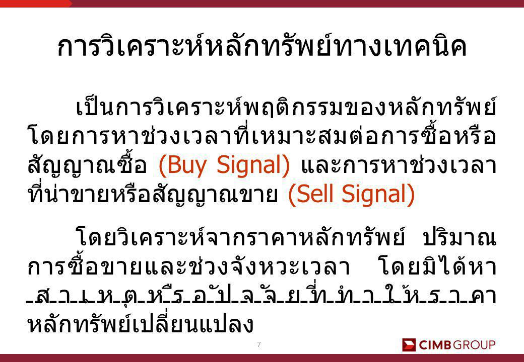 7 เป็นการวิเคราะห์พฤติกรรมของหลักทรัพย์ โดยการหาช่วงเวลาที่เหมาะสมต่อการซื้อหรือ สัญญาณซื้อ (Buy Signal) และการหาช่วงเวลา ที่น่าขายหรือสัญญาณขาย (Sell