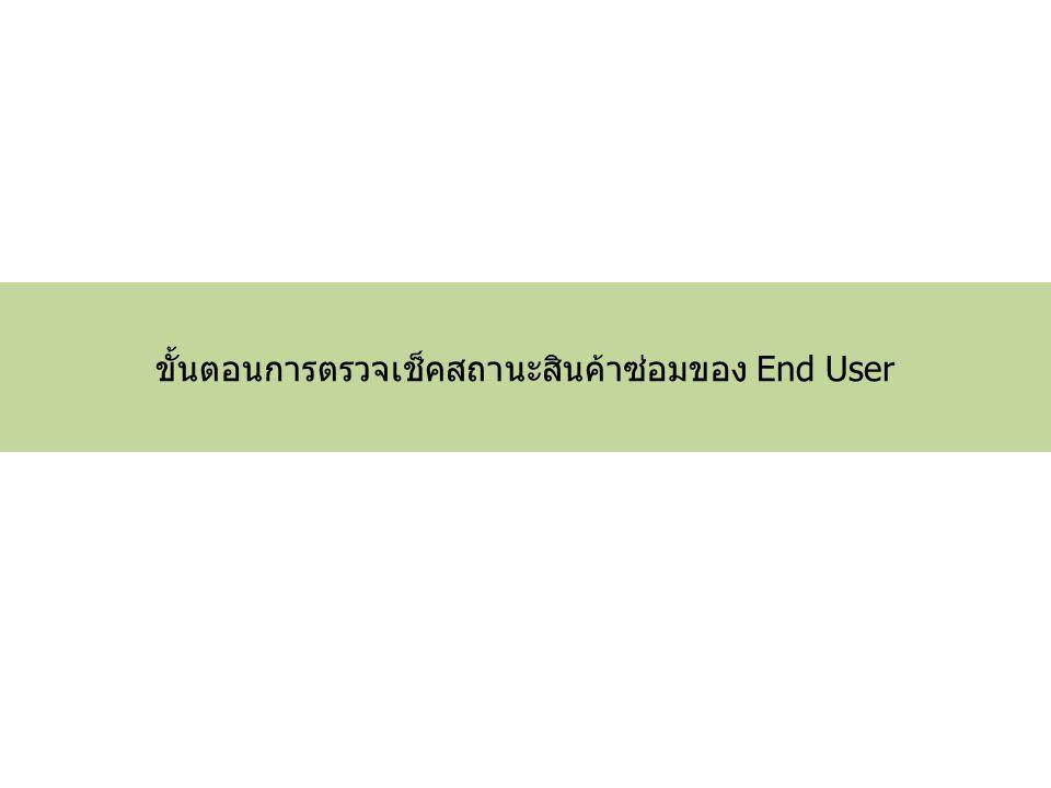 ขั้นตอนการตรวจเช็คสถานะสินค้าซ่อมของ End User