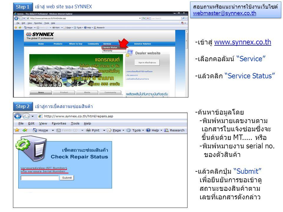 "Step 1 -เข้าสู่ www.synnex.co.thwww.synnex.co.th -เลือกคอลัมน์ ""Service"" -แล้วคลิก ""Service Status"" -ค้นหาข้อมูลโดย -พิมพ์หมายเลขงานตาม เอกสารใบแจ้งซ่"