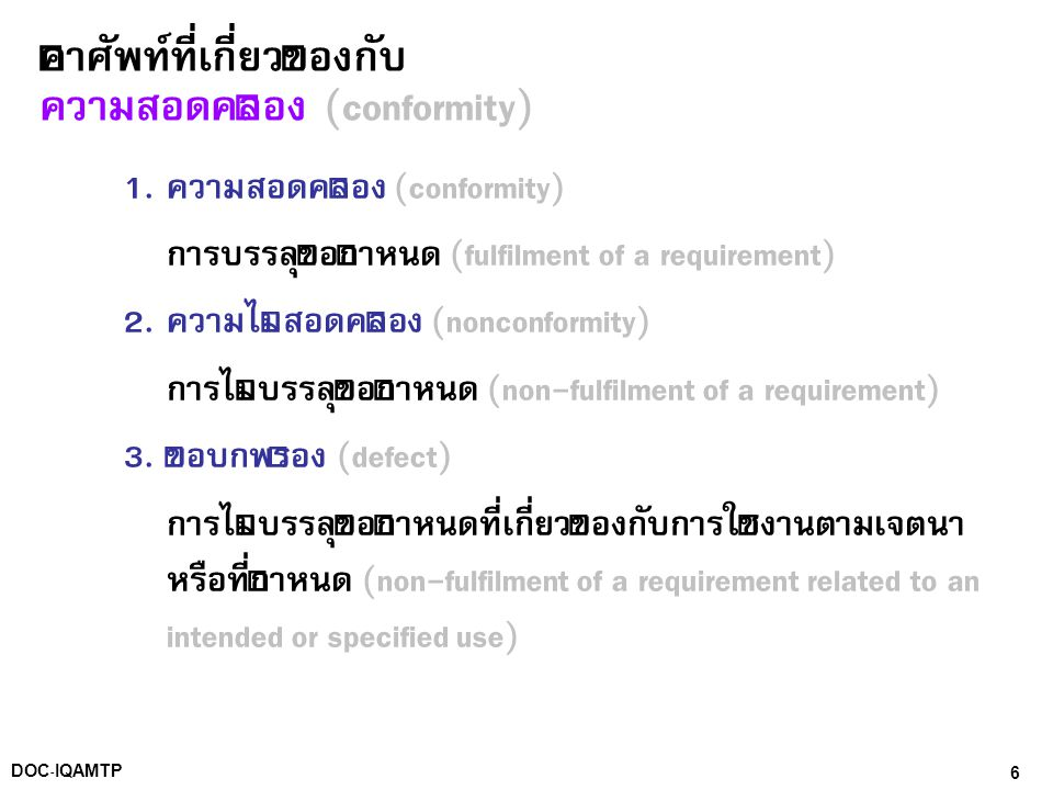 6DOC-IQAMTP คำศัพท์ที่เกี่ยวข้องกับ ความสอดคล้อง (conformity) 1.ความสอดคล้อง (conformity) การบรรลุข้อกำหนด (fulfilment of a requirement) 2.ความไม่สอดค