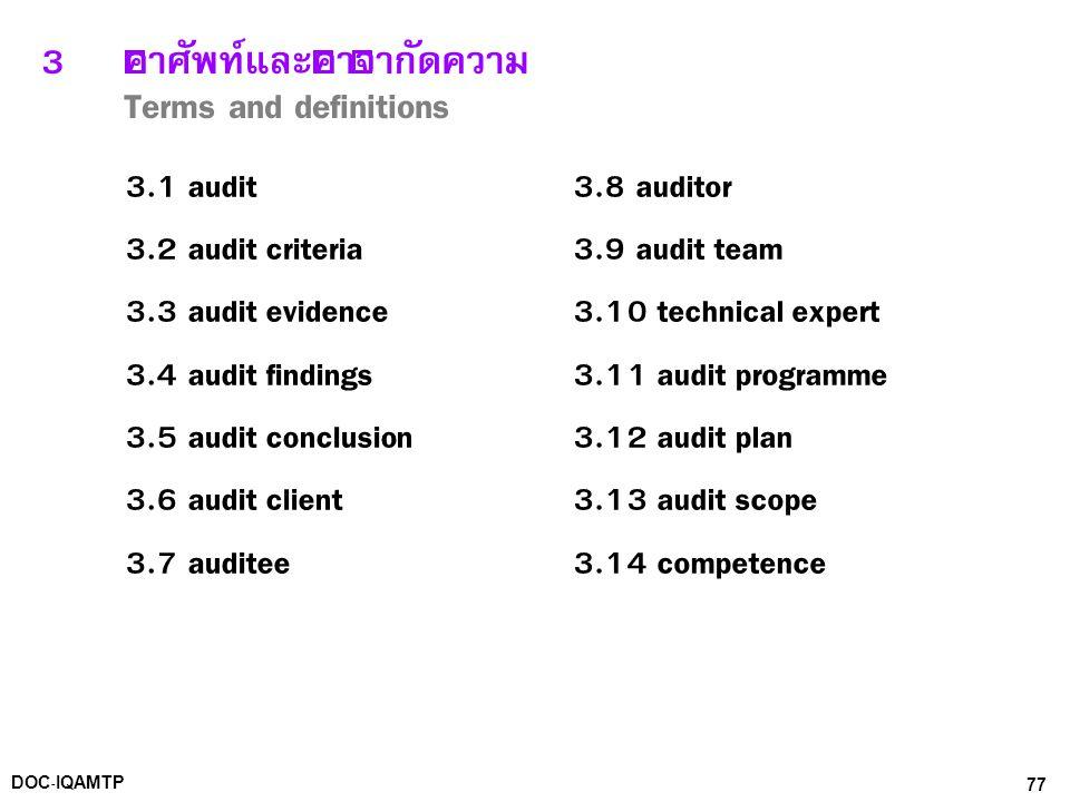 77DOC-IQAMTP 3 คำศัพท์และคำจำกัดความ Terms and definitions 3.1 audit 3.2 audit criteria 3.3 audit evidence 3.4 audit findings 3.5 audit conclusion 3.6
