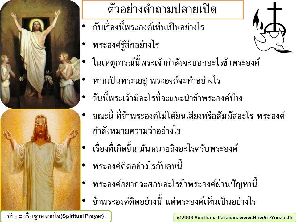 ตัวอย่างคำถามปลายเปิด • กับเรื่องนี้พระองค์เห็นเป็นอย่างไร • พระองค์รู้สึกอย่างไร • ในเหตุการณ์นี้พระเจ้ากำลังจะบอกอะไรข้าพระองค์ • หากเป็นพระเยซู พระ