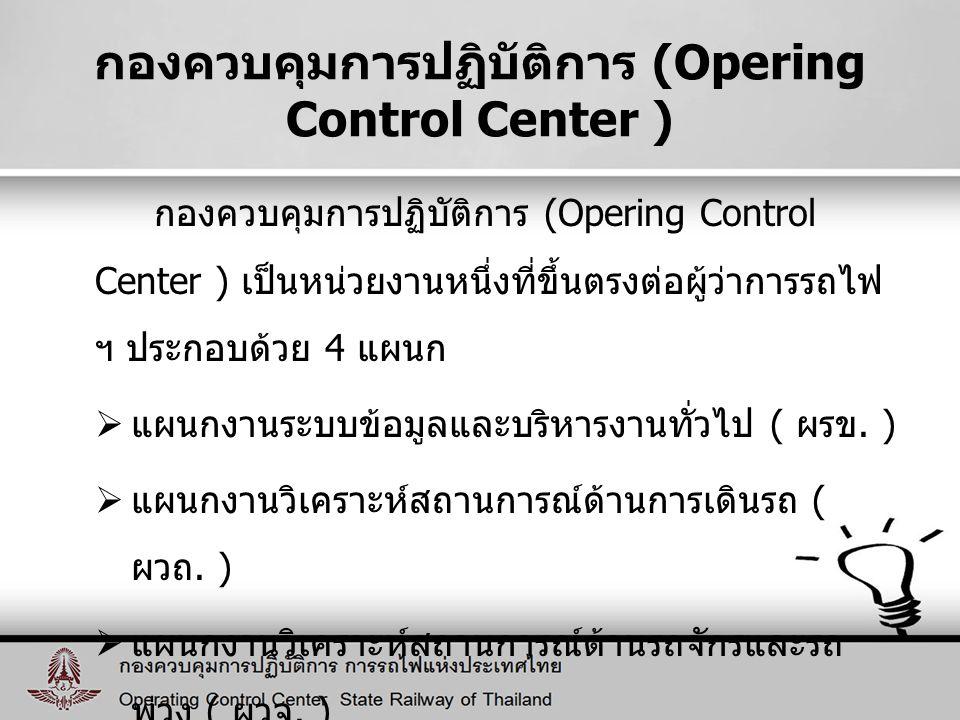 กองควบคุมการปฏิบัติการ (Opering Control Center ) กองควบคุมการปฏิบัติการ (Opering Control Center ) เป็นหน่วยงานหนึ่งที่ขึ้นตรงต่อผู้ว่าการรถไฟ ฯ ประกอบ