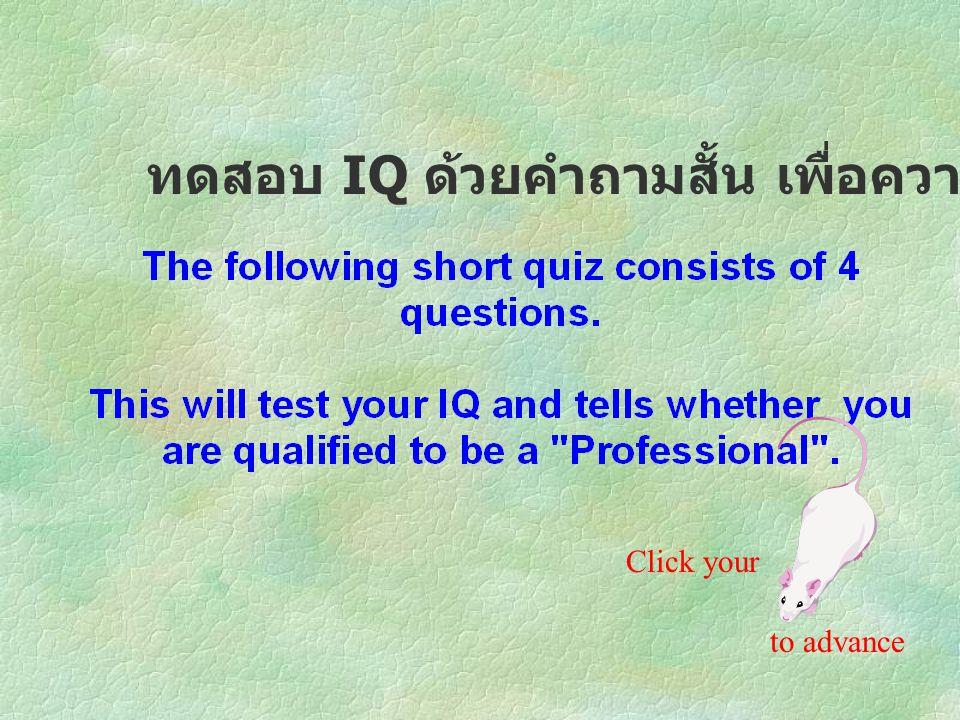 Click your to advance ทดสอบ IQ ด้วยคำถามสั้น เพื่อความเป็นเลิศ