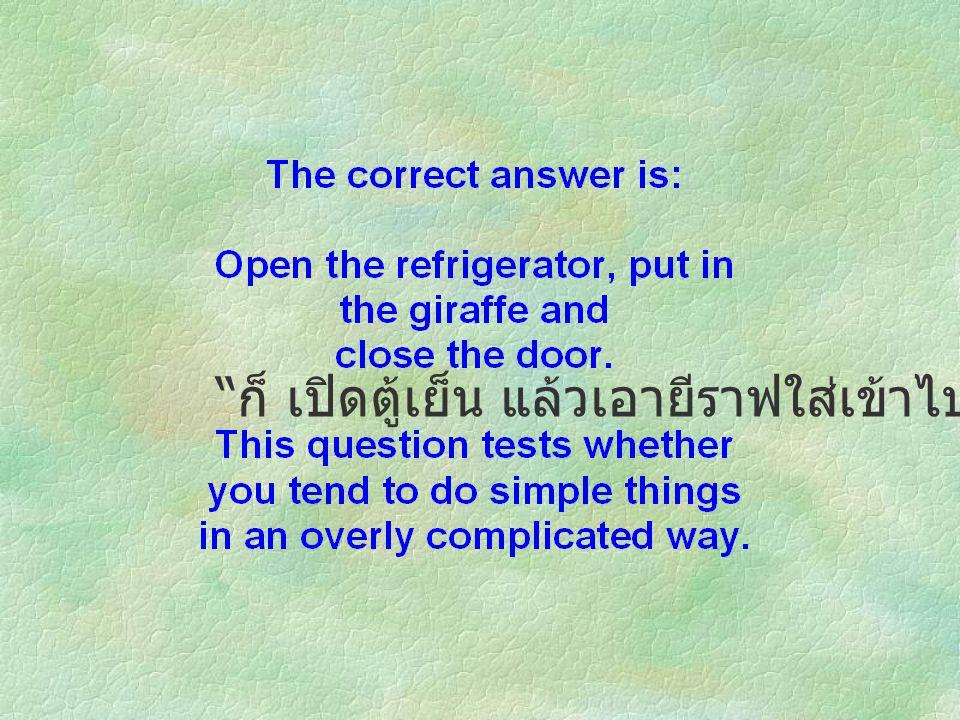 เอ้า ! ข้อ 2. จะเอาช้างใส่ในตู้เย็นได้อย่างไร ?
