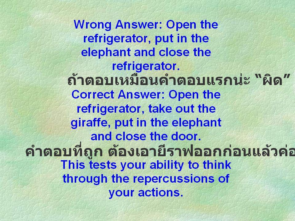 ถ้าตอบเหมือนคำตอบแรกน่ะ ผิด คำตอบที่ถูก ต้องเอายีราฟออกก่อนแล้วค่อยเอาช้างใส่