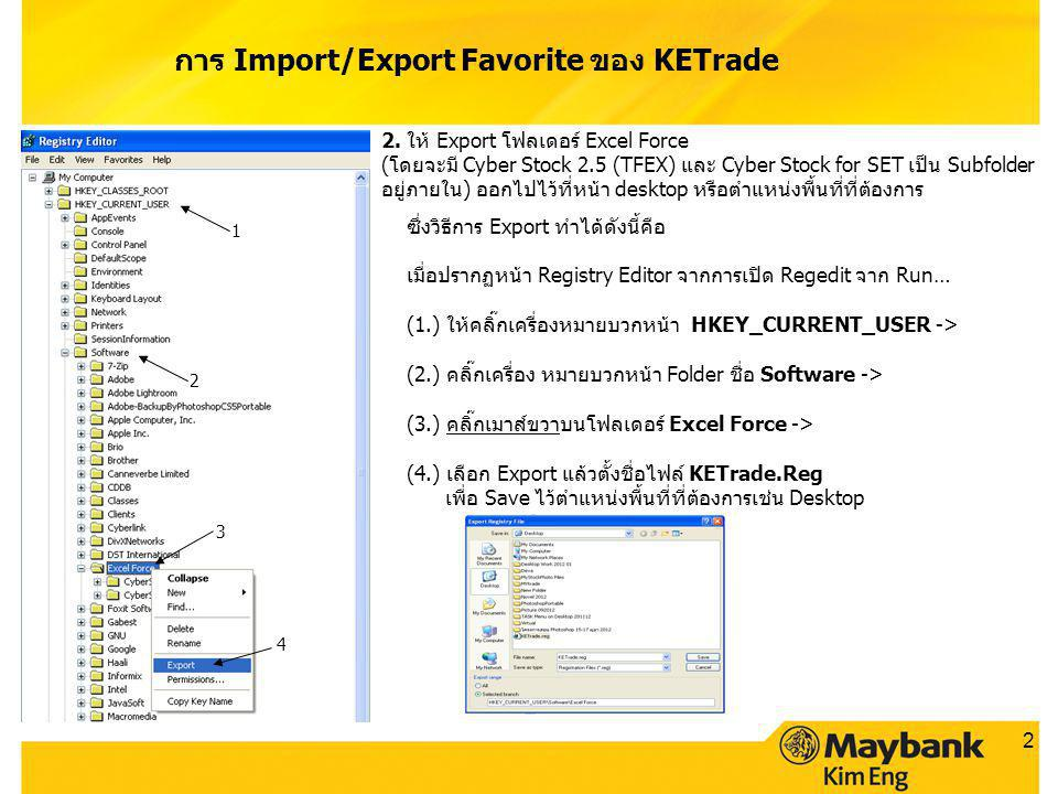 2 การ Import/Export Favorite ของ KETrade 2.