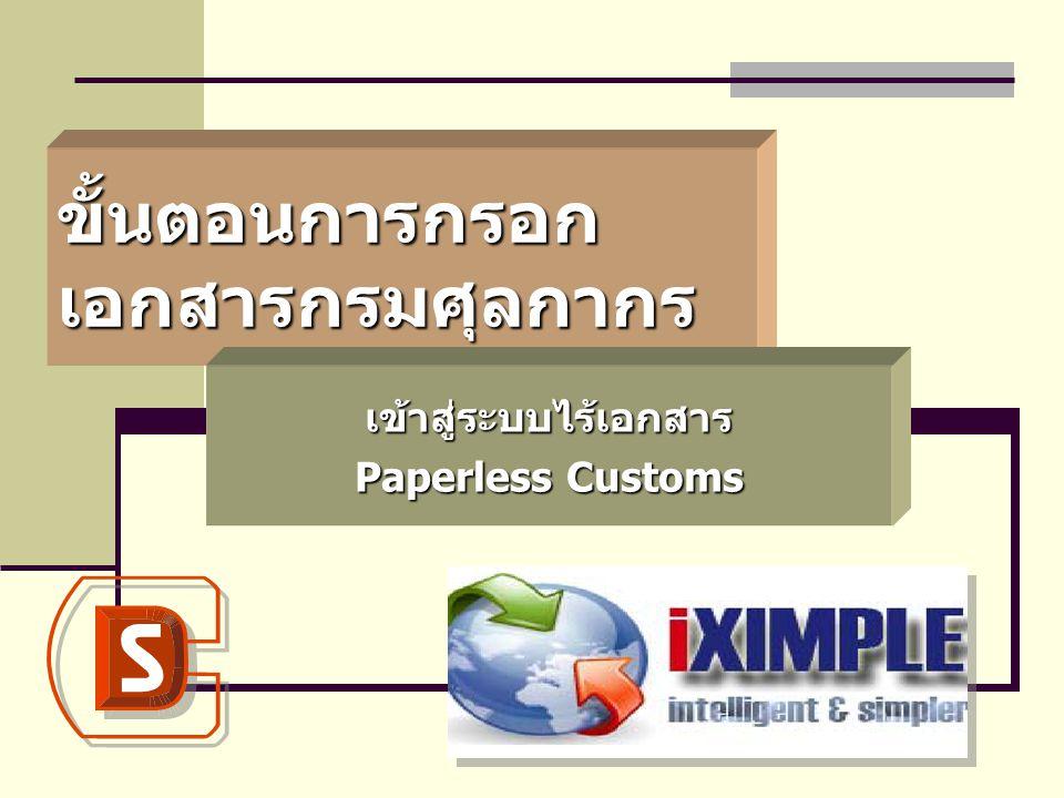 ขั้นตอนการกรอก เอกสารกรมศุลกากร เข้าสู่ระบบไร้เอกสาร Paperless Customs