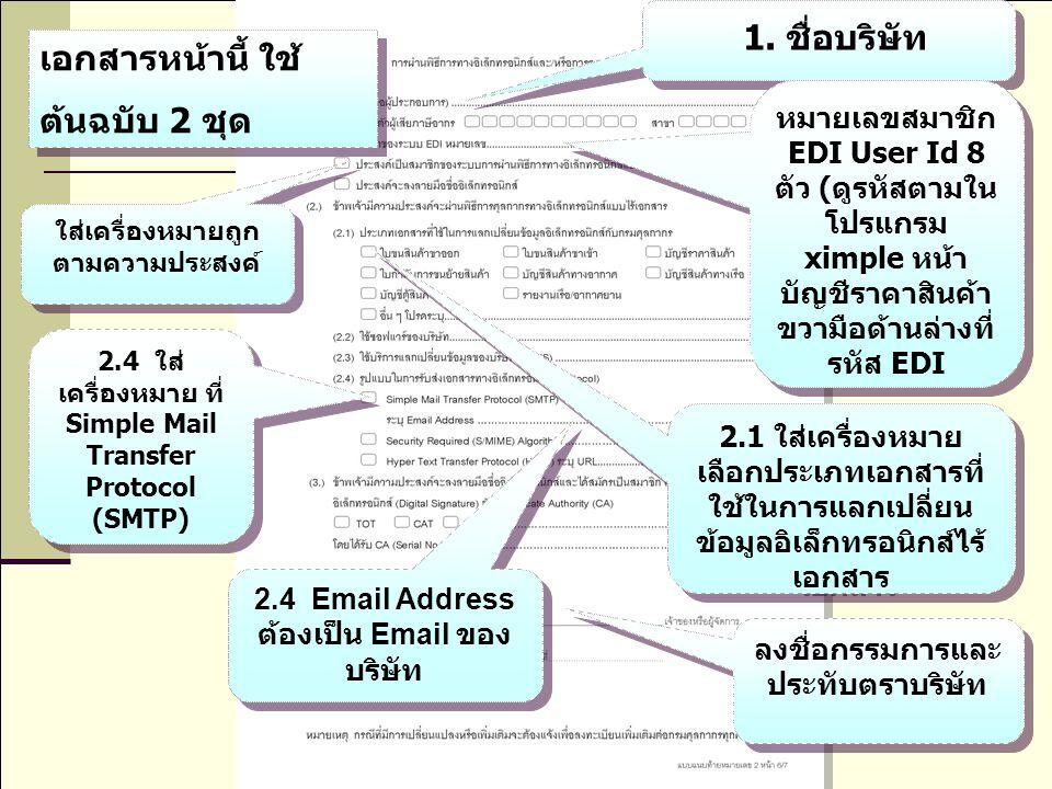 1. ชื่อบริษัท หมายเลขสมาชิก EDI User Id 8 ตัว (ดูรหัสตามใน โปรแกรม ximple หน้า บัญชีราคาสินค้า ขวามือด้านล่างที่ รหัส EDI ใส่เครื่องหมายถูก ตามความประ