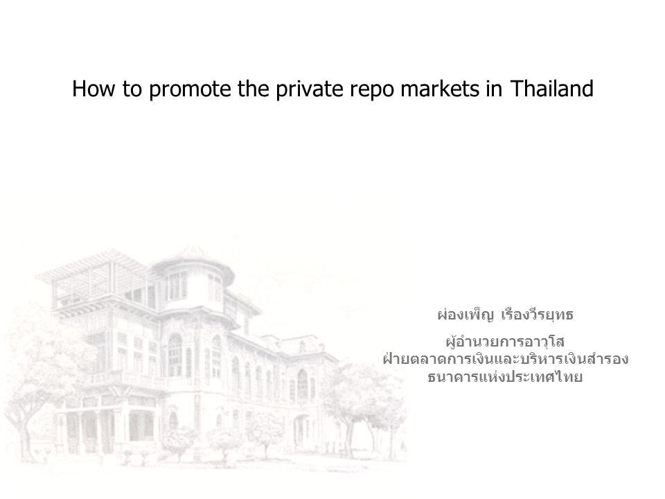 รูปแบบของตลาด Repo ในปัจจุบัน BOT-run RepoBilateral RepoPrivate Repo Counterpartiesสถาบันที่เป็นสมาชิก ตลาดซื้อคืน 49 ราย Primary Dealers 9 ราย ผู้ร่วมตลาดทั่วไป Role of BOTเป็นตัวกลางจับคู่ผู้ซื้อ- ผู้ขาย (match maker) เป็นผู้เสนอปริมาณดูด/ ปล่อยแต่ละวัน ไม่เกี่ยวข้อง อายุสัญญา1, 7,14 วัน 1, 3, 6 เดือน ตามแต่ตกลง รอบทำการ15.30 – 16.30 น.9.15 – 9.45 น.ตามแต่ตกลง หลักประกันพันธบัตรรัฐบาล ตั๋วเงินคลัง พันธบัตร ธปท.
