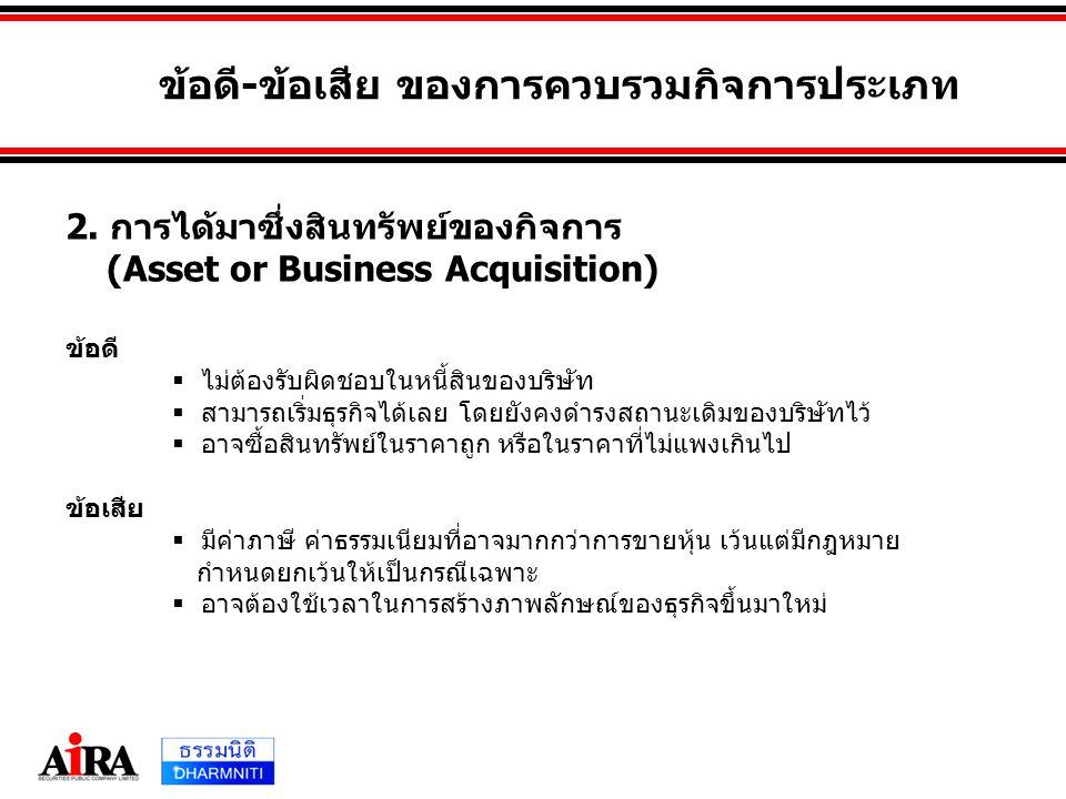 ข้อดี-ข้อเสีย ของการควบรวมกิจการประเภท 2. การได้มาซึ่งสินทรัพย์ของกิจการ (Asset or Business Acquisition) ข้อดี  ไม่ต้องรับผิดชอบในหนี้สินของบริษัท 