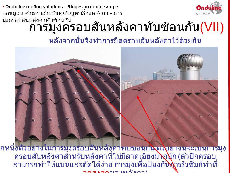 • Onduline roofing solutions – Ridges on double angle Ofitech – BP 17 – 76480 Yainville – France Laurent Lainé – llaine@ofitech.frllaine@ofitech.fr การมุงครอบสันหลังคาออนดูลีนทับ ซ้อนกัน ออนดูลีน คำตอบสำหรับทุกปัญหาเรื่องหลังคา - การ มุงสันครอบหลังคาทับซ้อนกัน