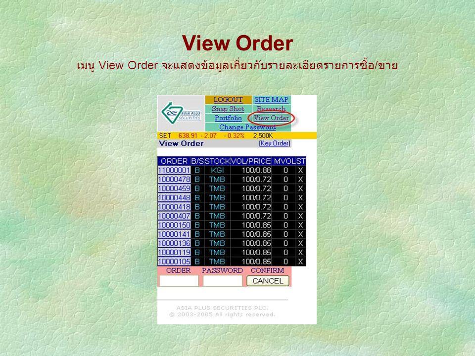 View Order เมนู View Order จะแสดงข้อมูลเกี่ยวกับรายละเอียดรายการซื้อ / ขาย