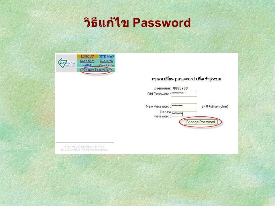 วิธีแก้ไข Password