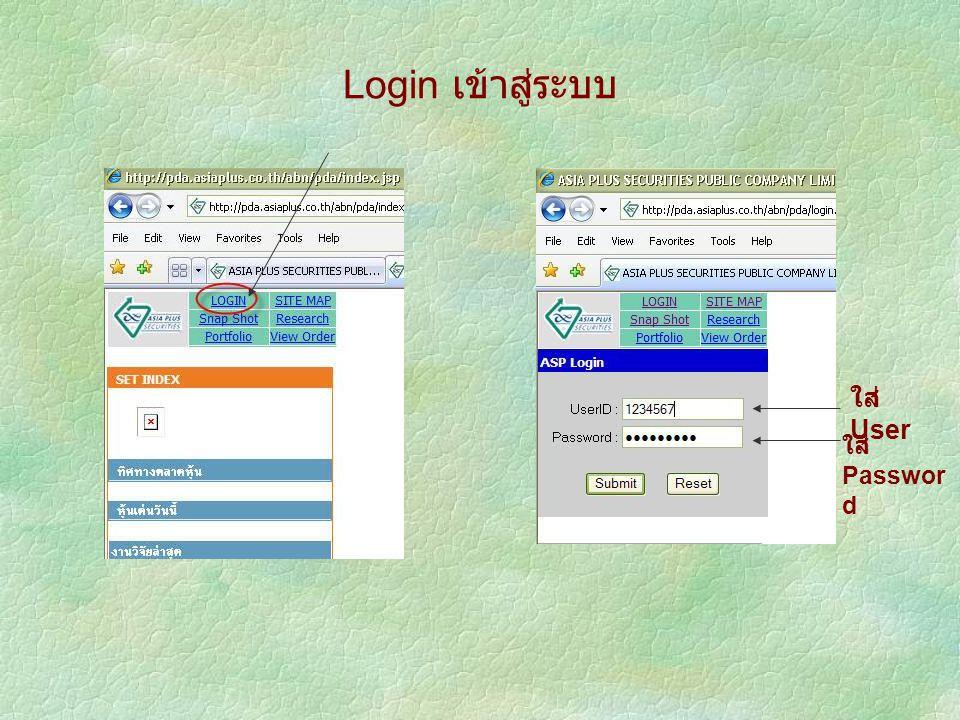 Login เข้าสู่ระบบ ใส่ User ใส่ Passwor d