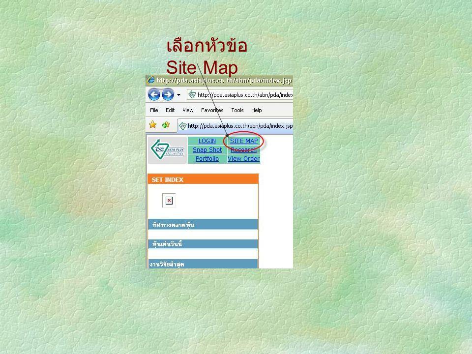 เลือกหัวข้อ Site Map