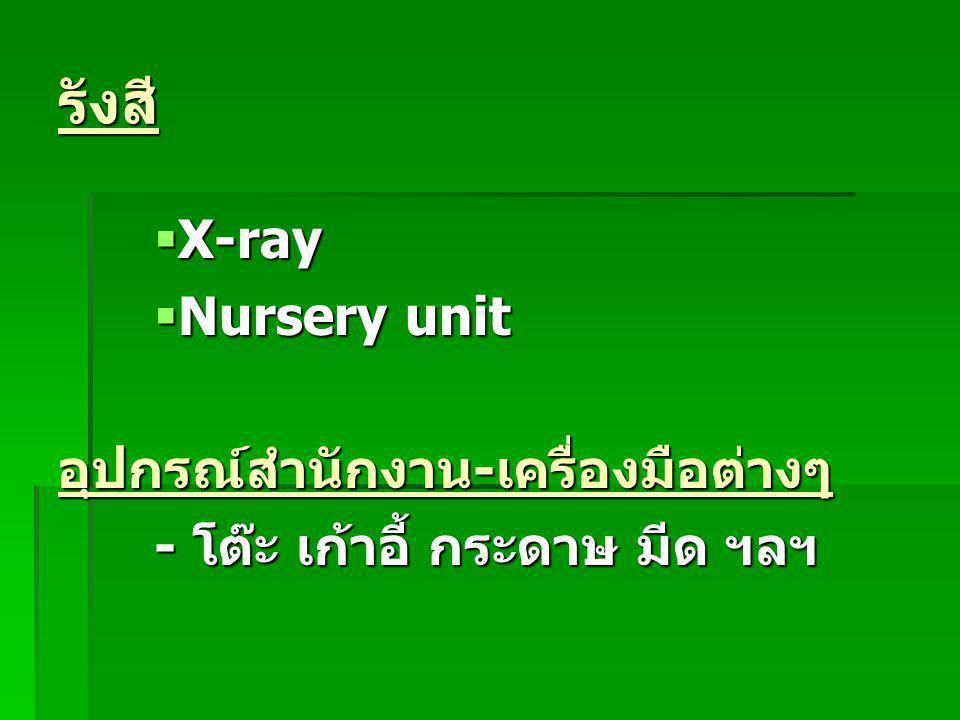 รังสี  X-ray  Nursery unit อุปกรณ์สำนักงาน-เครื่องมือต่างๆ - โต๊ะ เก้าอี้ กระดาษ มีด ฯลฯ