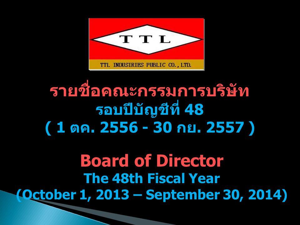 Board of Director The 48th Fiscal Year (October 1, 2013 – September 30, 2014) รายชื่อคณะกรรมการบริษัท รอบปีบัญชีที่ 48 ( 1 ตค. 2556 - 30 กย. 2557 )