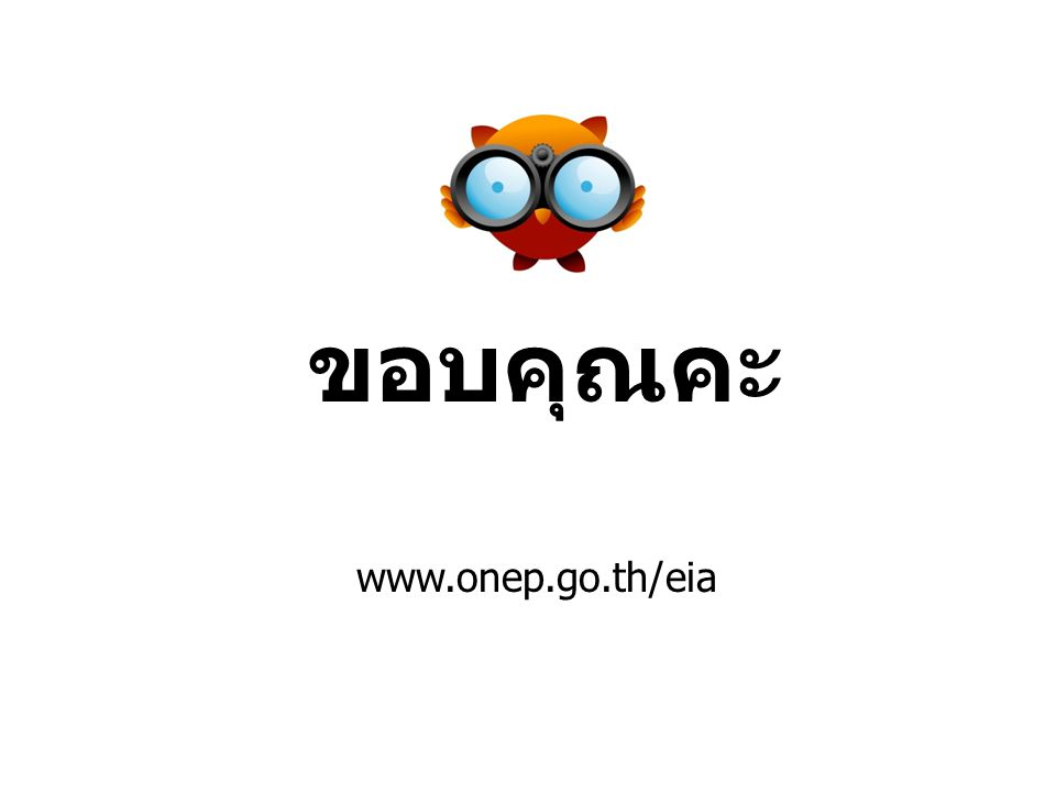 www.onep.go.th/eia ขอบคุณคะ