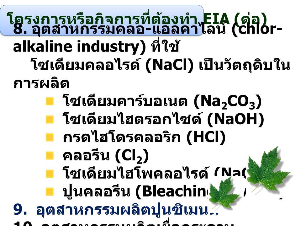 โครงการหรือกิจการที่ต้องทำ EIA ( ต่อ ) 8.