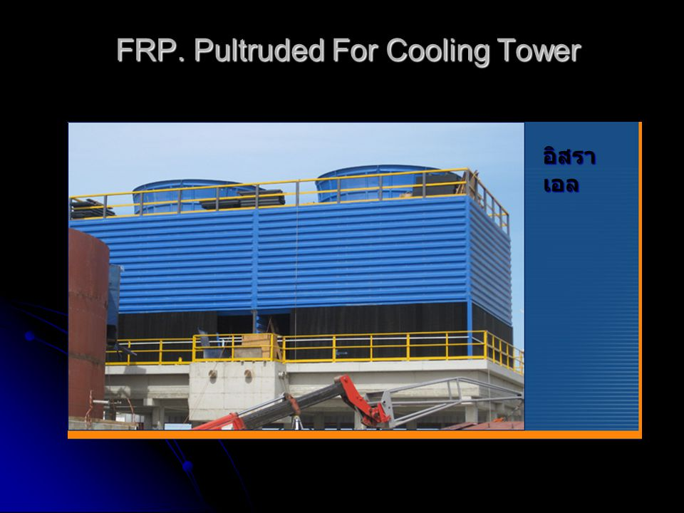 FRP. Pultruded For Cooling Tower อินเดี ย