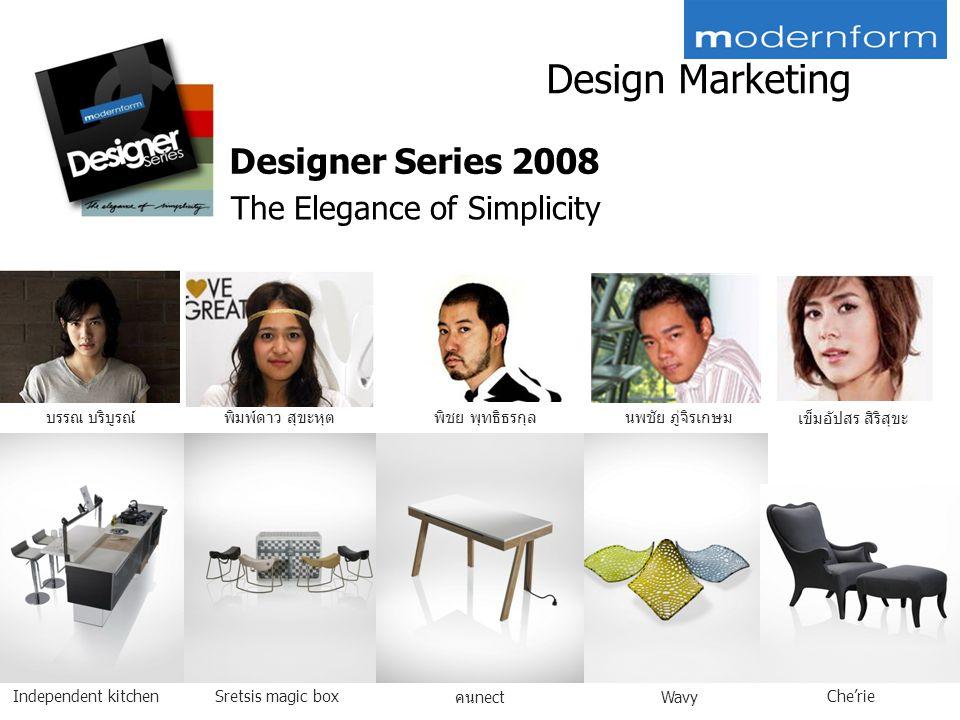 Design Marketing Designer Series 2008 The Elegance of Simplicity บรรณ บริบูรณ์พิมพ์ดาว สุขะหุตพิชย พุทธิธรกุลนพชัย ภู่จิรเกษม เข็มอัปสร สิริสุขะ Indep