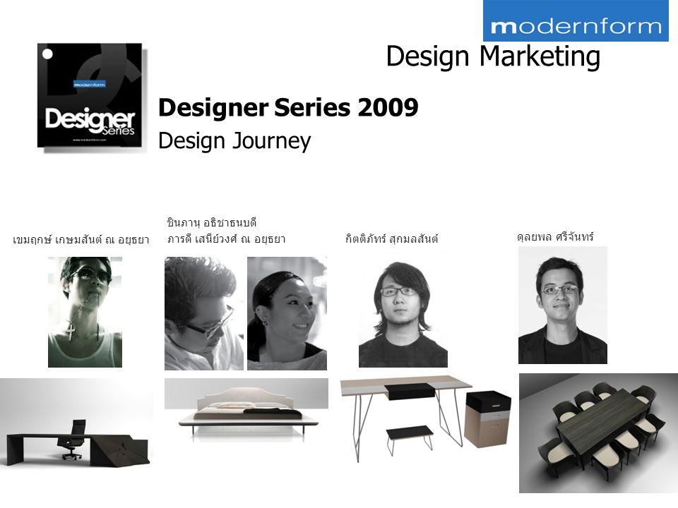 Design Marketing Designer Series 2009 Design Journey เขมฤกษ์ เกษมสันต์ ณ อยุธยา ชินภานุ อธิชาธนบดี กิตติภัทร์ สุกมลสันต์ ดุลยพล ศรีจันทร์ ภารดี เสนีย์