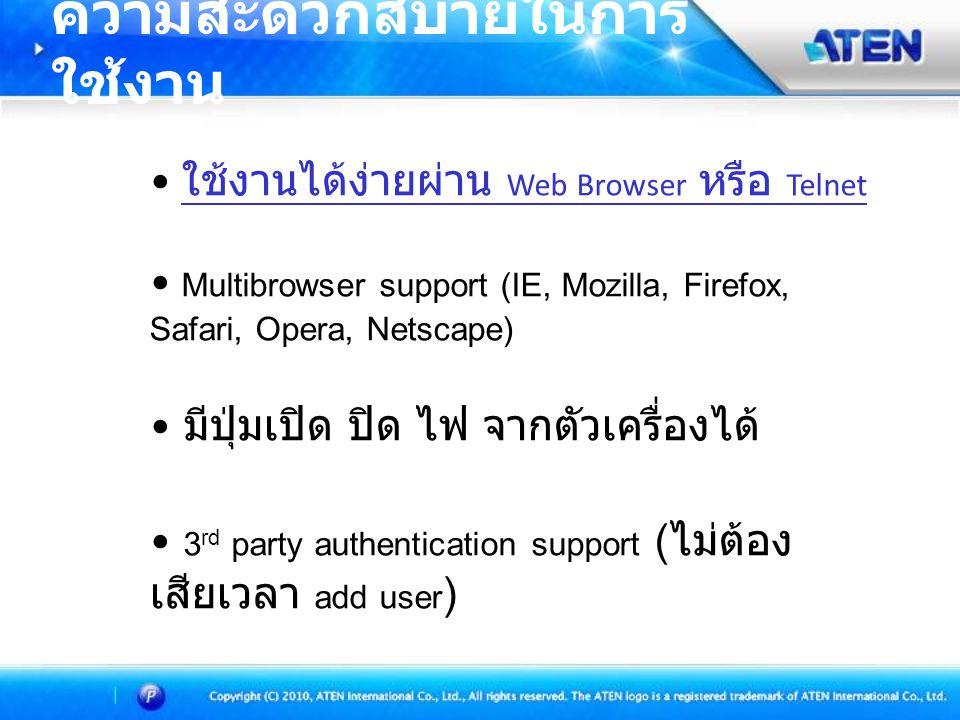 • ใช้งานได้ง่ายผ่าน Web Browser หรือ Telnet ใช้งานได้ง่ายผ่าน Web Browser หรือ Telnet • Multibrowser support (IE, Mozilla, Firefox, Safari, Opera, Net