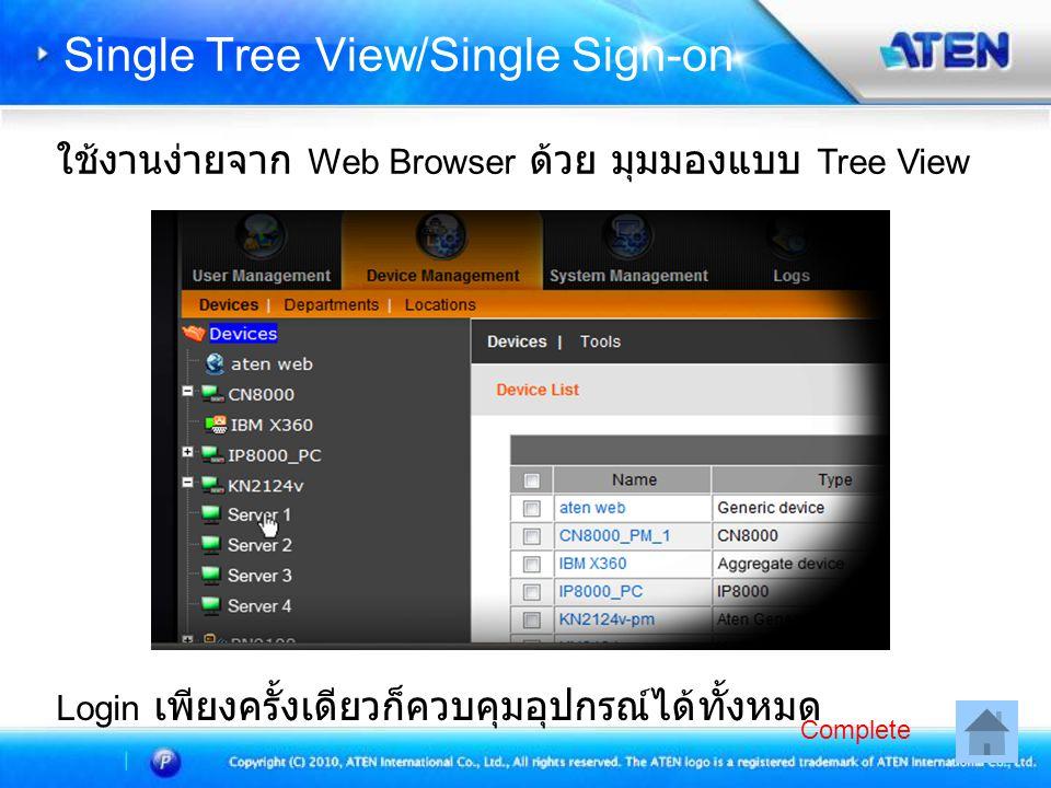 Single Tree View/Single Sign-on ใช้งานง่ายจาก Web Browser ด้วย มุมมองแบบ Tree View Login เพียงครั้งเดียวก็ควบคุมอุปกรณ์ได้ทั้งหมด Complete