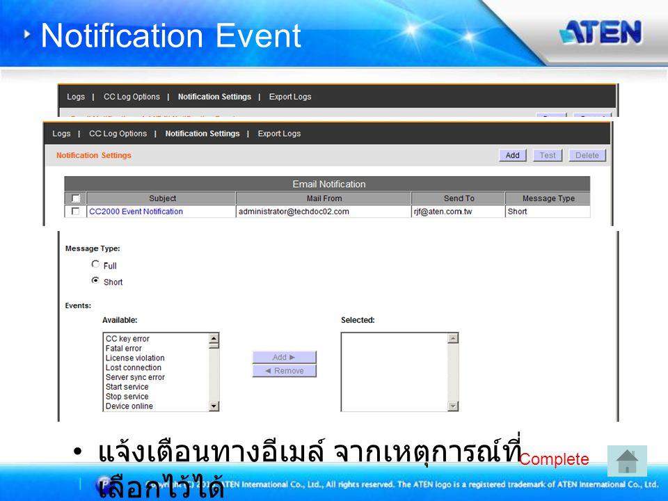 Notification Event • แจ้งเตือนทางอีเมล์ จากเหตุการณ์ที่ เลือกไว้ได้ Complete