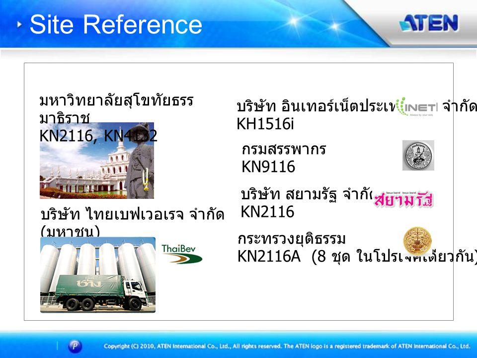 มหาวิทยาลัยสุโขทัยธรร มาธิราช KN2116, KN4132 บริษัท ไทยเบฟเวอเรจ จำกัด ( มหาชน ) KN2140V บริษัท สยามรัฐ จำกัด KN2116 กรมสรรพากร KN9116 บริษัท อินเทอร์เน็ตประเทศไทย จำกัด KH1516i กระทรวงยุติธรรม KN2116A (8 ชุด ในโปรเจ็คเดียวกัน ) Site Reference