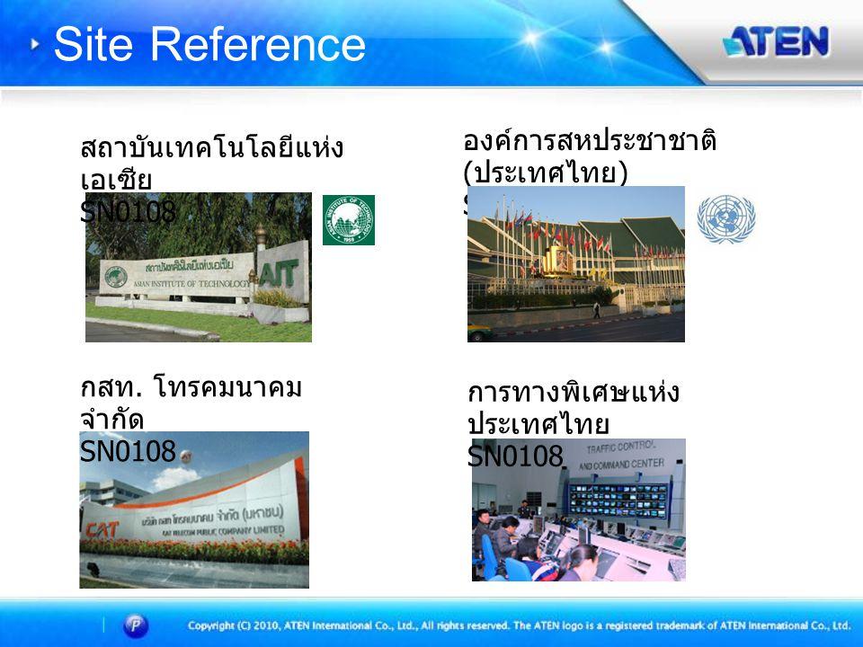 องค์การสหประชาชาติ ( ประเทศไทย ) SN0116 สถาบันเทคโนโลยีแห่ง เอเซีย SN0108 Site Reference การทางพิเศษแห่ง ประเทศไทย SN0108 กสท.