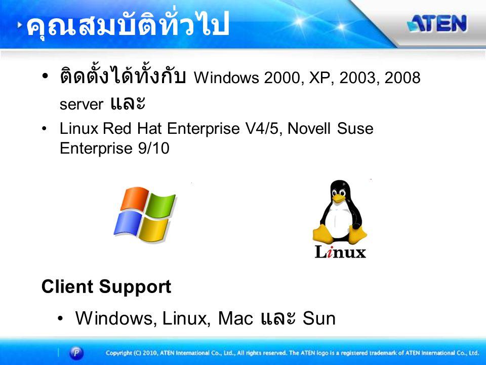 • ติดตั้งได้ทั้งกับ Windows 2000, XP, 2003, 2008 server และ •Linux Red Hat Enterprise V4/5, Novell Suse Enterprise 9/10 Client Support •Windows, Linux, Mac และ Sun คุณสมบัติทั่วไป