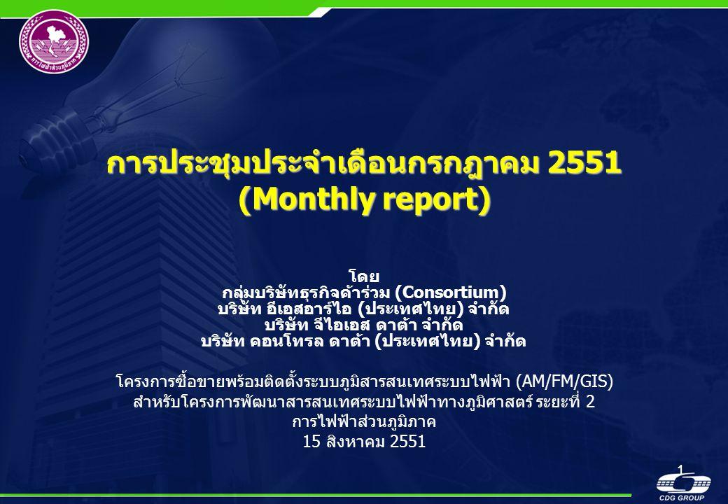 11 การประชุมประจำเดือนกรกฎาคม 2551 (Monthly report) โดย กลุ่มบริษัทธุรกิจค้าร่วม (Consortium) บริษัท อีเอสอาร์ไอ (ประเทศไทย) จำกัด บริษัท จีไอเอส ดาต้