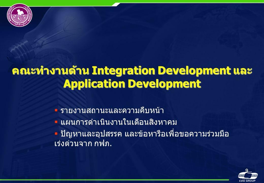 9 คณะทำงานด้าน Integration Development และ Application Development  รายงานสถานะและความคืบหน้า  แผนการดำเนินงานในเดือนสิงหาคม  ปัญหาและอุปสรรค และข้