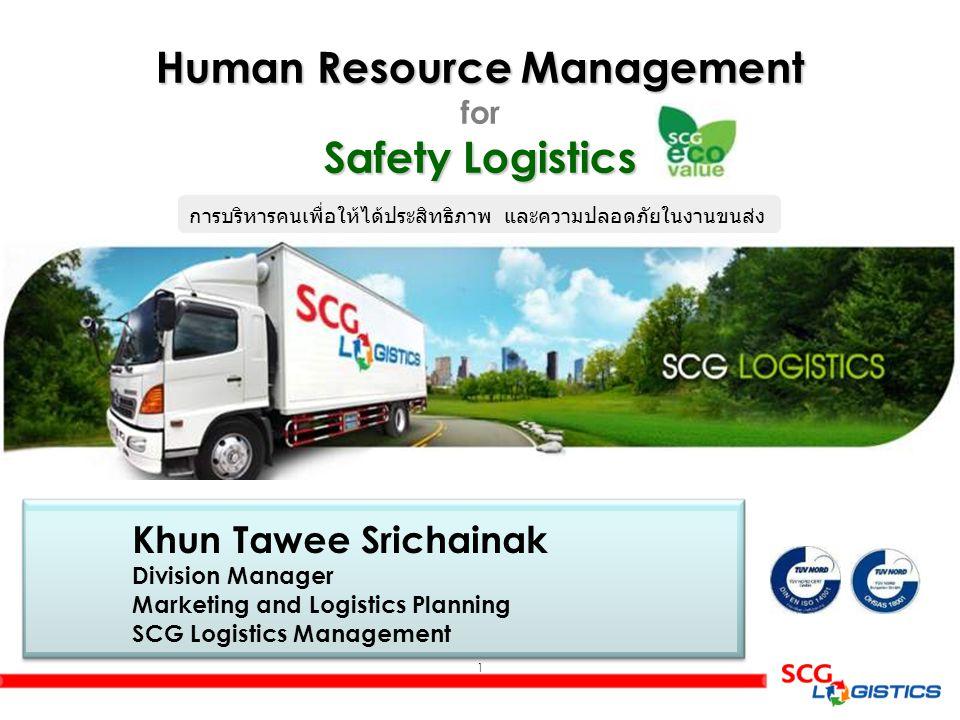 1 Human Resource Management for Safety Logistics การบริหารคนเพื่อให้ได้ประสิทธิภาพ และความปลอดภัยในงานขนส่ง Khun Tawee Srichainak Division Manager Mar