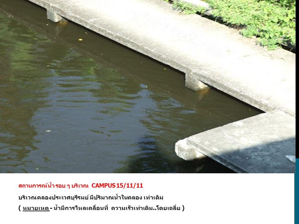 บริเวณคลองประเวศบุรีรมย์ มีปริมาณน้ำในคลอง เท่าเดิม ( หมายเหตุ - น้ำมีการไหลเคลื่อนที่ ความเร็วเท่าเดิม..โดยเฉลี่ย ) สถานการณ์น้ำ รอบ ๆ บริเวณ CAMPUS