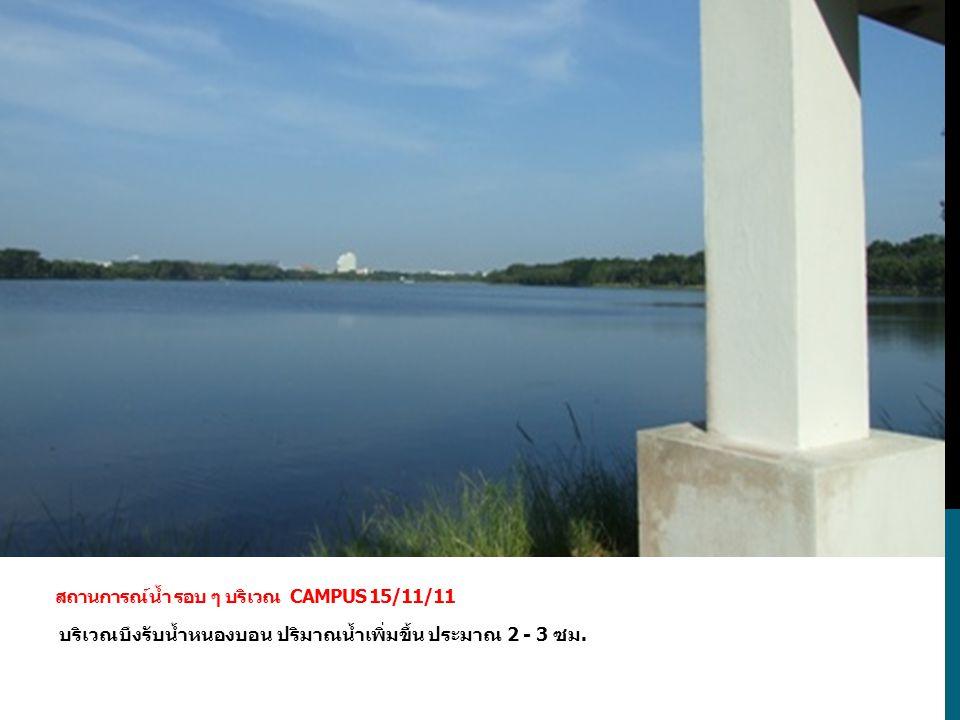 บริเวณบึงรับน้ำหนองบอน ปริมาณน้ำเพิ่มขึ้น ประมาณ 2 - 3 ซม.