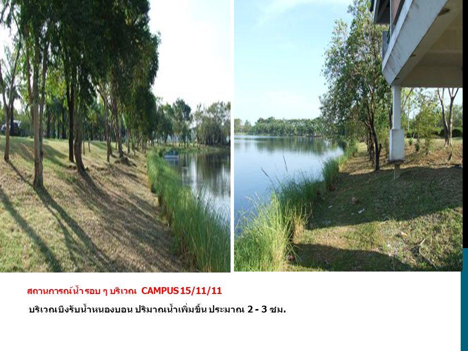 สถานการณ์น้ำ รอบ ๆ บริเวณ CAMPUS 15/11/11 บริเวณบึงรับน้ำหนองบอน ปริมาณน้ำเพิ่มขึ้น ประมาณ 2 - 3 ซม.