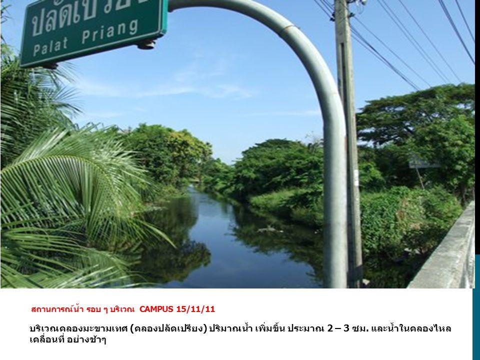 บริเวณคลองมะขามเทศ (คลองปลัดเปรียง) ปริมาณน้ำ เพิ่มขึ้น ประมาณ 2 – 3 ซม.