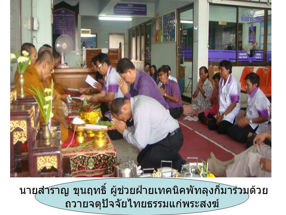 นายสำราญ ขุนฤทธิ์ ผู้ช่วยฝ่ายเทคนิคพัทลุงก็มาร่วมด้วย ถวายจตุปัจจัยไทยธรรมแก่พระสงฆ์