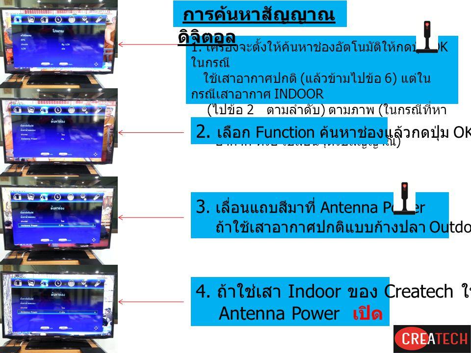 1. เครื่องจะตั้งให้ค้นหาช่องอัตโนมัติให้กดปุ่ม OK ในกรณี ใช้เสาอากาศปกติ ( แล้วข้ามไปข้อ 6) แต่ใน กรณีเสาอากาศ INDOOR ( ไปข้อ 2 ตามลำดับ ) ตามภาพ ( ใน