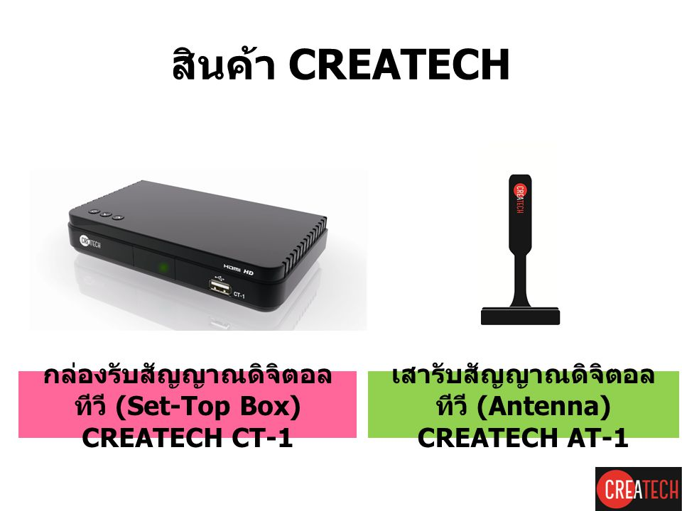 สินค้า CREATECH กล่องรับสัญญาณดิจิตอล ทีวี (Set-Top Box) CREATECH CT-1 เสารับสัญญาณดิจิตอล ทีวี (Antenna) CREATECH AT-1