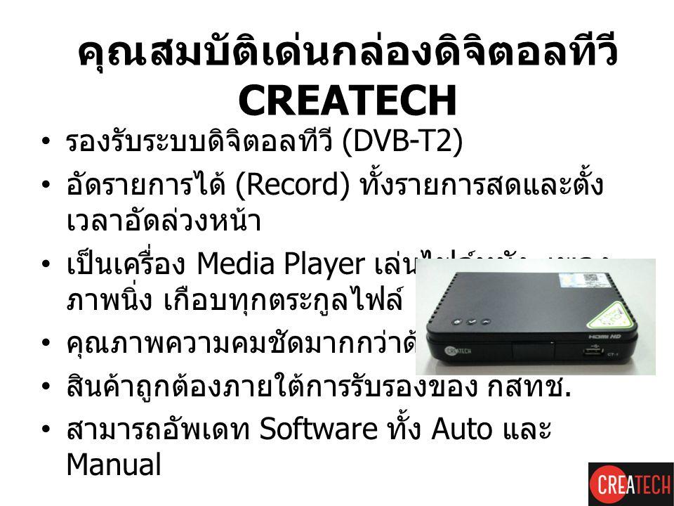 • รองรับระบบดิจิตอลทีวี (DVB-T2) • อัดรายการได้ (Record) ทั้งรายการสดและตั้ง เวลาอัดล่วงหน้า • เป็นเครื่อง Media Player เล่นไฟล์หนัง, เพลง, ภาพนิ่ง เก