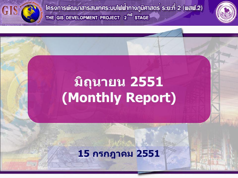 15 กรกฎาคม 2551 มิถุนายน 2551 (Monthly Report)