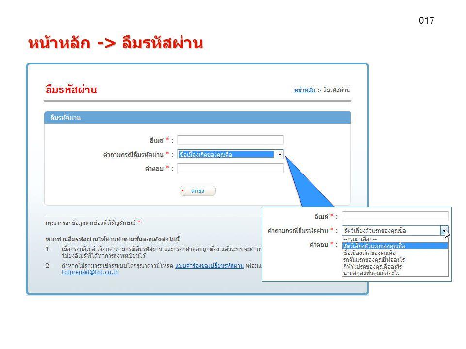 หน้าหลัก -> ลืมรหัสผ่าน 017 แสดงข้อตกลงในการสมัคร ลงทะเบียน