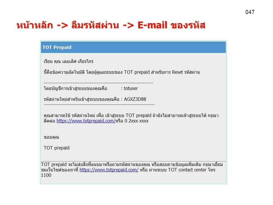 หน้าหลัก -> ลืมรหัสผ่าน -> E-mail ของรหัส 047